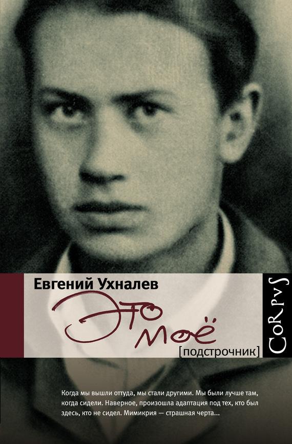 Это мое - Евгений Ухналев читать онлайн или скачать бесплатно fb2 epub txt rtf