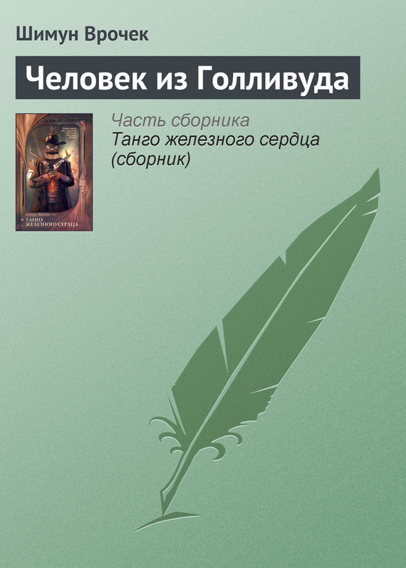 Шимун Врочек «Человек из Голливуда»