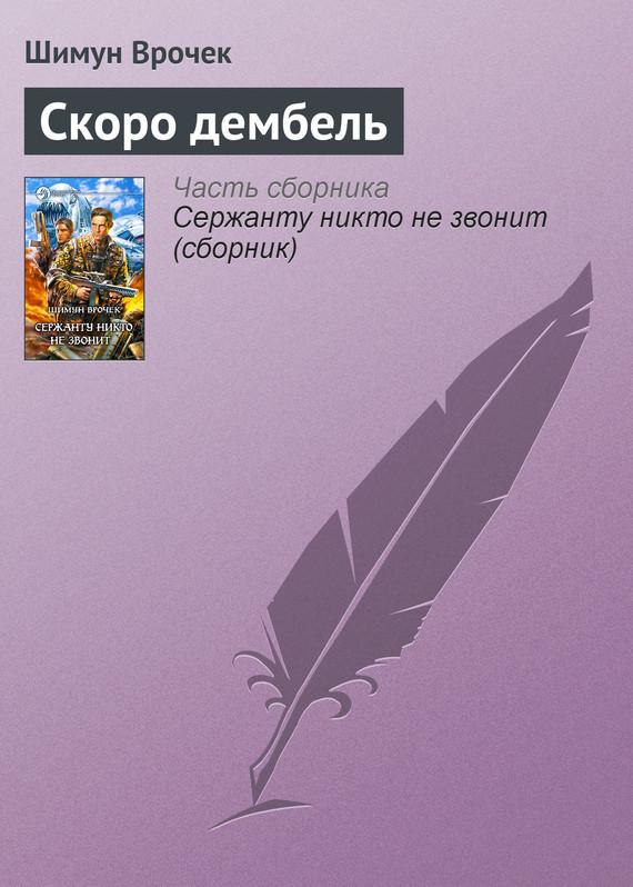 Шимун Врочек «Скоро дембель»