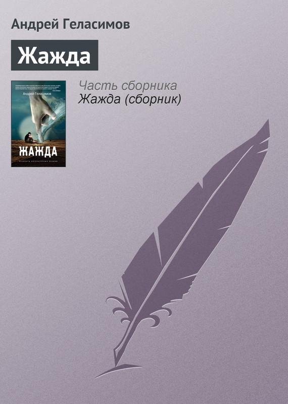 Андрей Геласимов «Жажда»