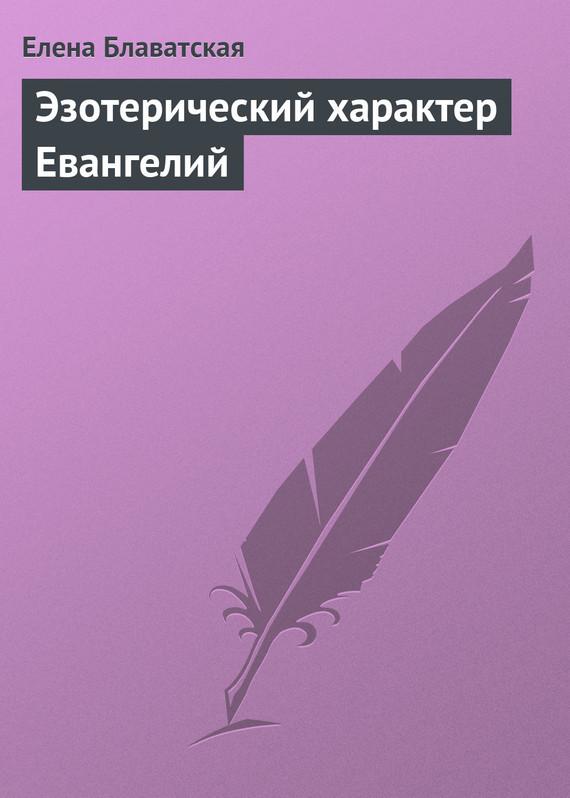 Елена Блаватская «Эзотерический характер Евангелий»