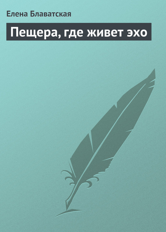Елена Блаватская «Пещера, где живет эхо»
