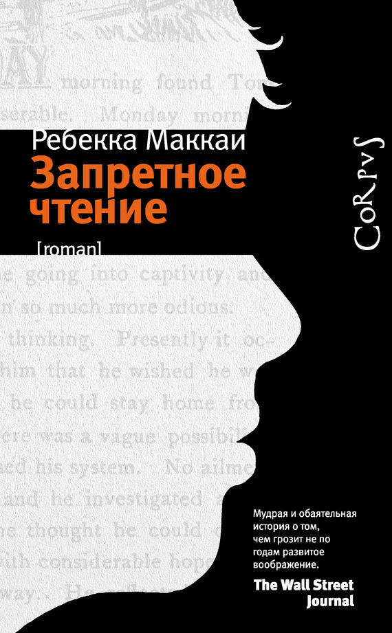 Запретное чтение - Ребекка Маккаи читать онлайн или скачать бесплатно fb2 epub txt rtf