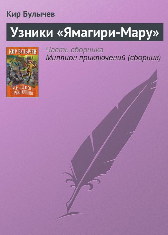 Кир Булычев «Узники «Ямагири-Мару»»