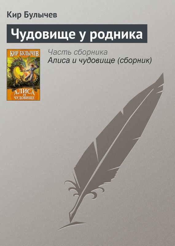 Кир Булычев «Чудовище у родника»