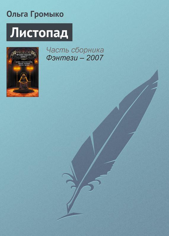 Ольга Громыко «Листопад»