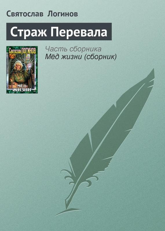 Святослав Логинов «Страж Перевала»