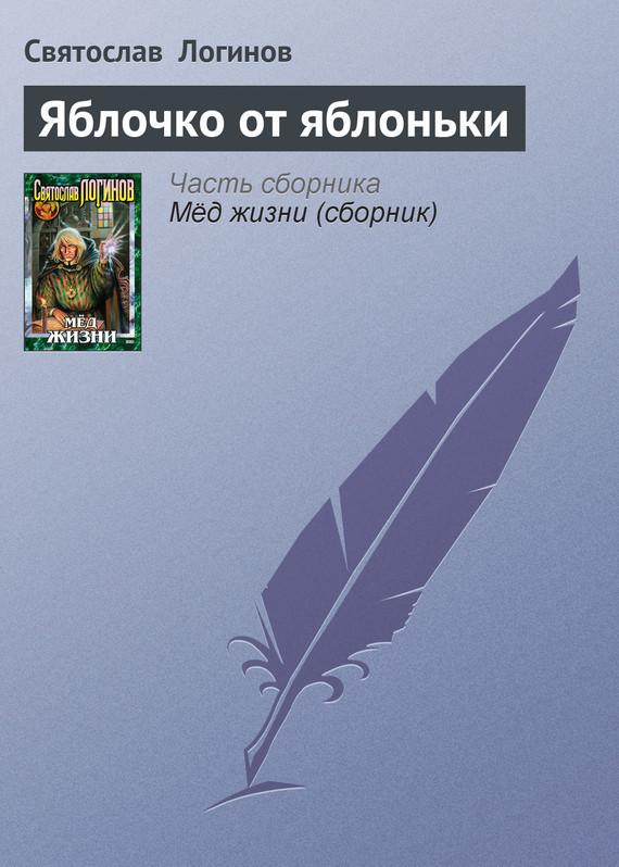 Святослав Логинов «Яблочко от яблоньки»