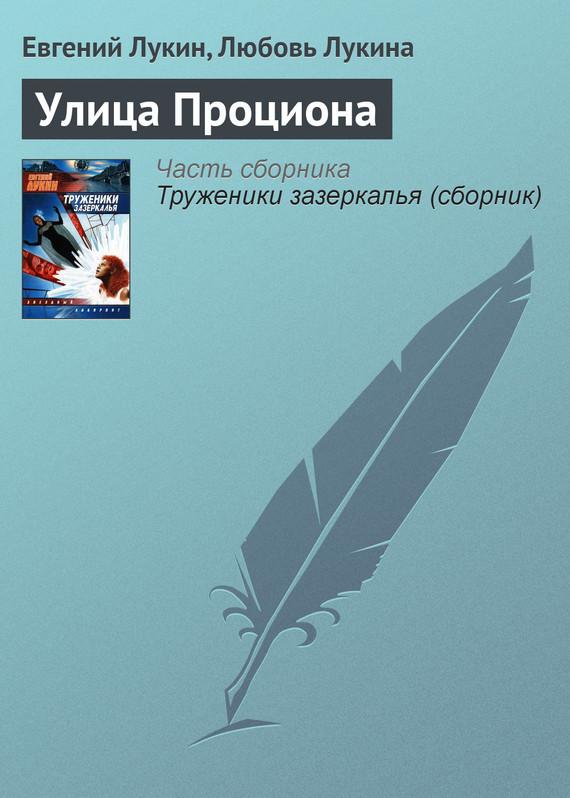 Евгений Лукин, Любовь Лукина «Улица Проциона»