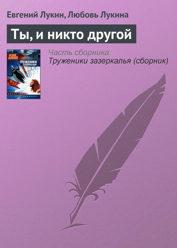 Евгений Лукин, Любовь Лукина «Ты, и никто другой»