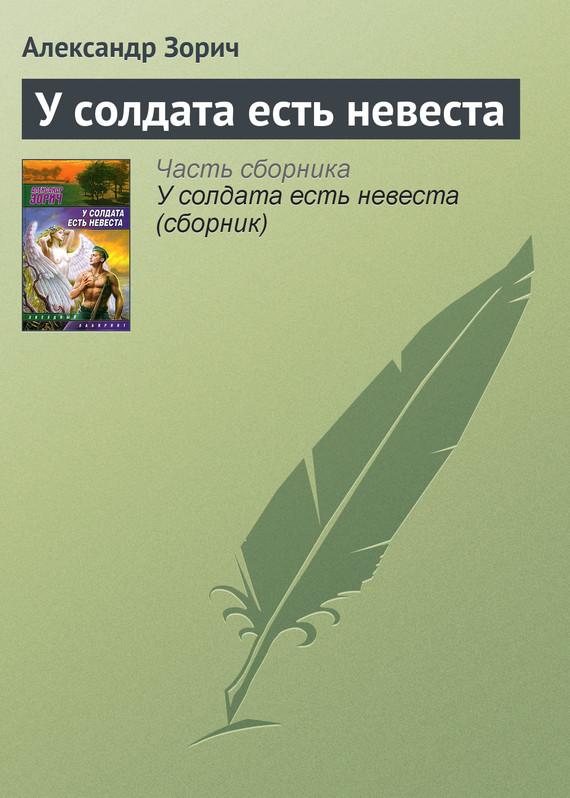 Александр Зорич «У солдата есть невеста»
