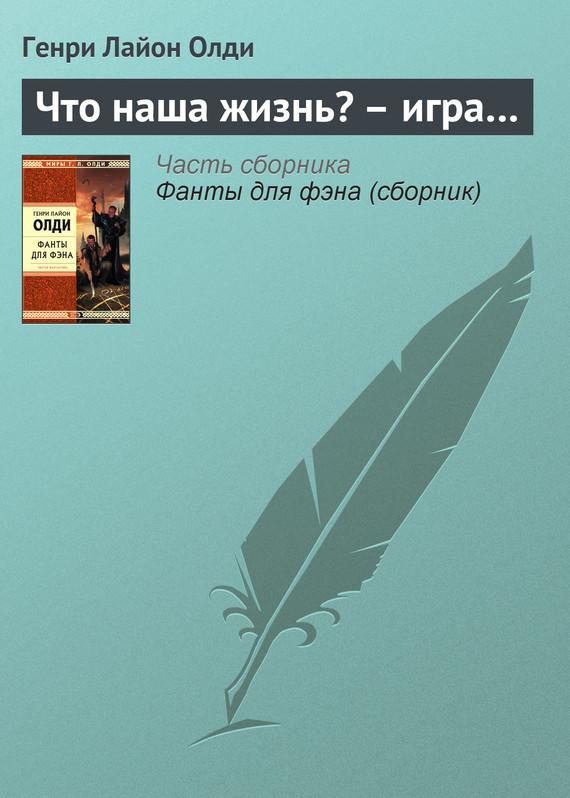 Генри Олди «Что наша жизнь?– игра…»