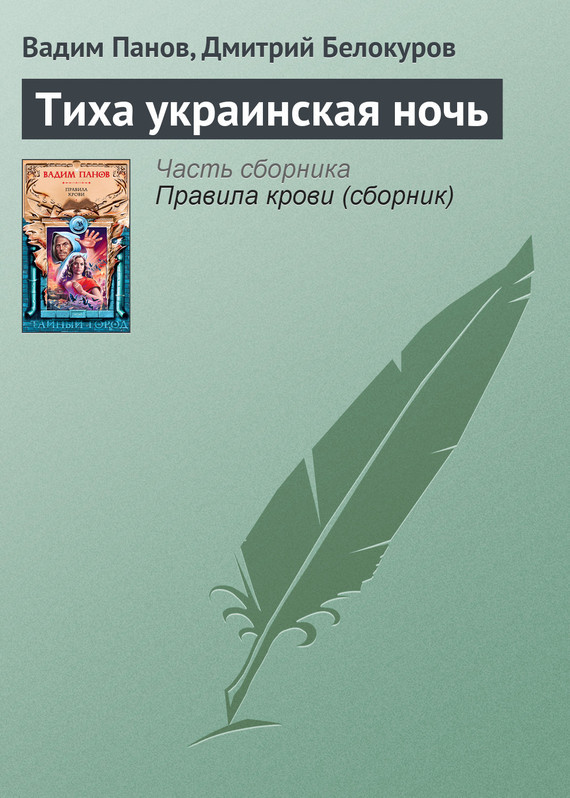 Дмитрий Белокуров, Вадим Панов «Тиха украинская ночь»