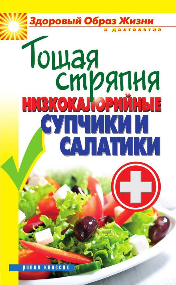 Вера Куликова «Тощая стряпня. Низкокалорийные супчики и салатики»
