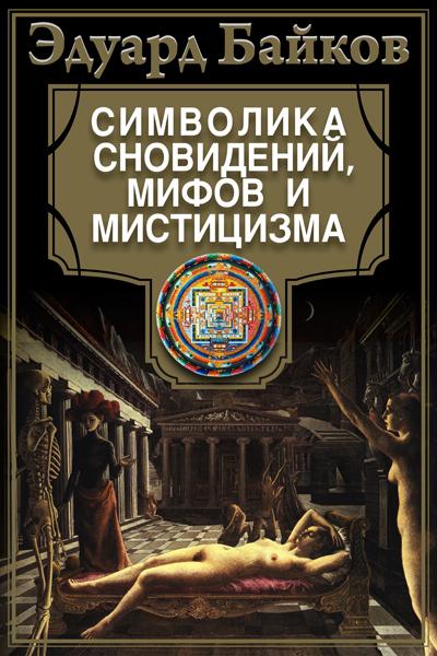 Эдуард Байков «Символика сновидений, мифов и мистицизма»