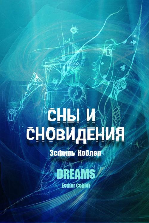 Эсфирь Коблер «Сны и сновидения»