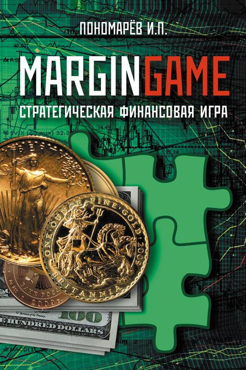 Margingame - Игорь Пономарев читать онлайн или скачать бесплатно fb2 epub txt rtf
