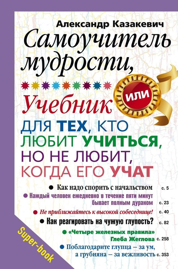 Александр Казакевич «Самоучитель мудрости, или Учебник для тех, кто любит учиться, но не любит, когда его учат»