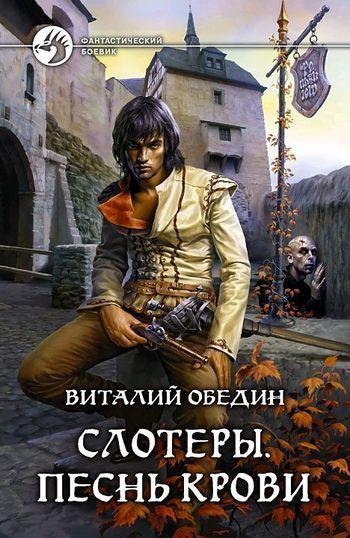 Виталий Обедин «Слотеры. Песнь крови»