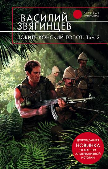 Василий Звягинцев «Ловите конский топот. Том 2. Кладоискатели»