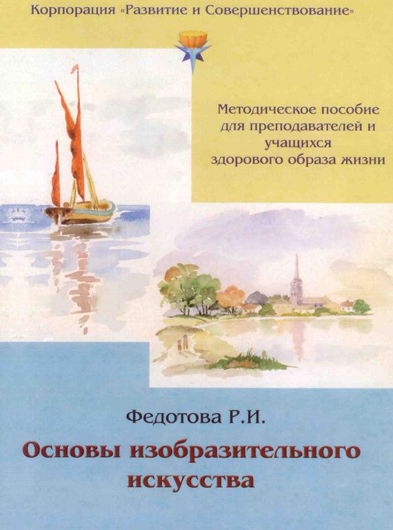 Р. Федотова «Основы изобразительного искусства»