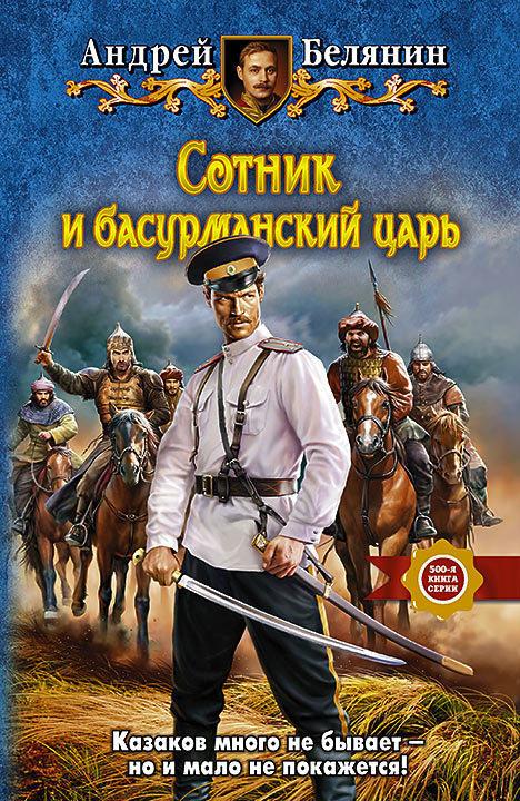 Андрей Белянин «Сотник и басурманский царь»