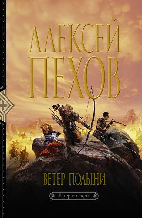 Алексей Пехов «Ветер полыни»