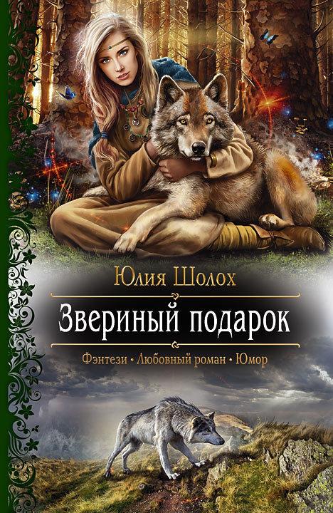Юлия Шолох «Звериный подарок»