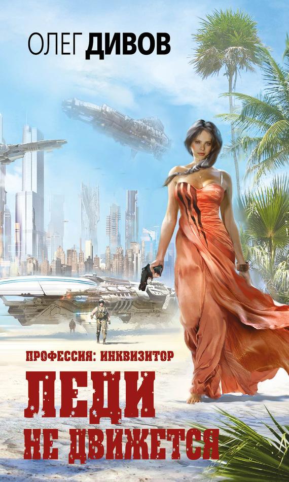 Олег Дивов «Леди не движется»