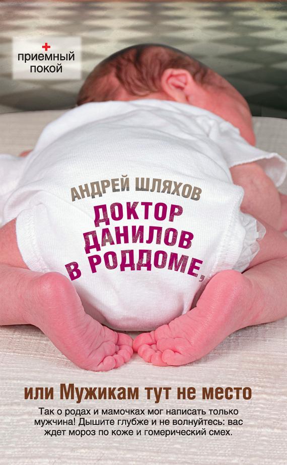 «Доктор Данилов в роддоме, или Мужикам тут не место» Андрей Шляхов