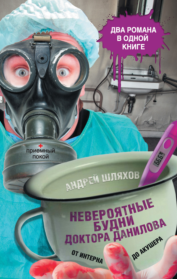 Невероятные будни доктора Данилова: от интерна до акушера (сборник)