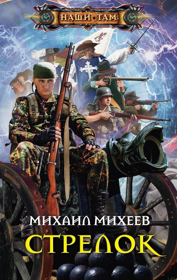 Михаил Михеев «Стрелок»