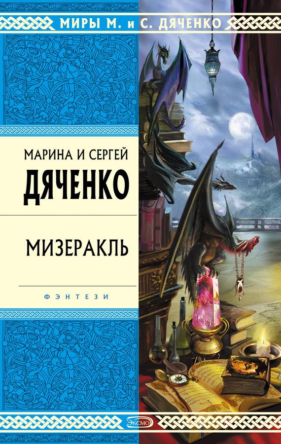 Марина и Сергей Дяченко «Мизеракль»