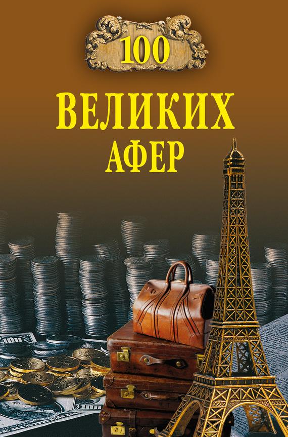 Игорь Мусский «100 великих афер»
