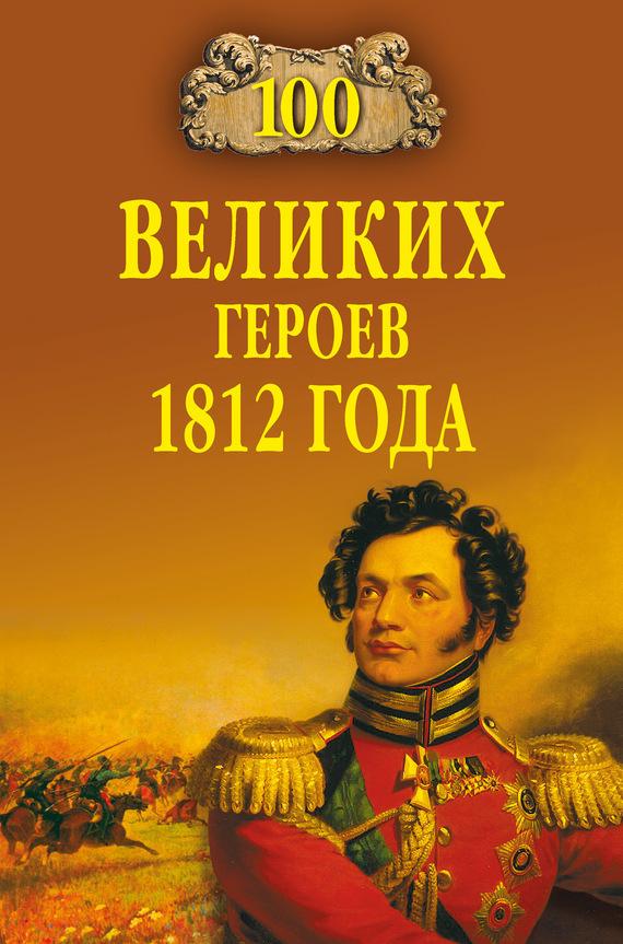 Алексей Шишов «100 великих героев 1812 года»