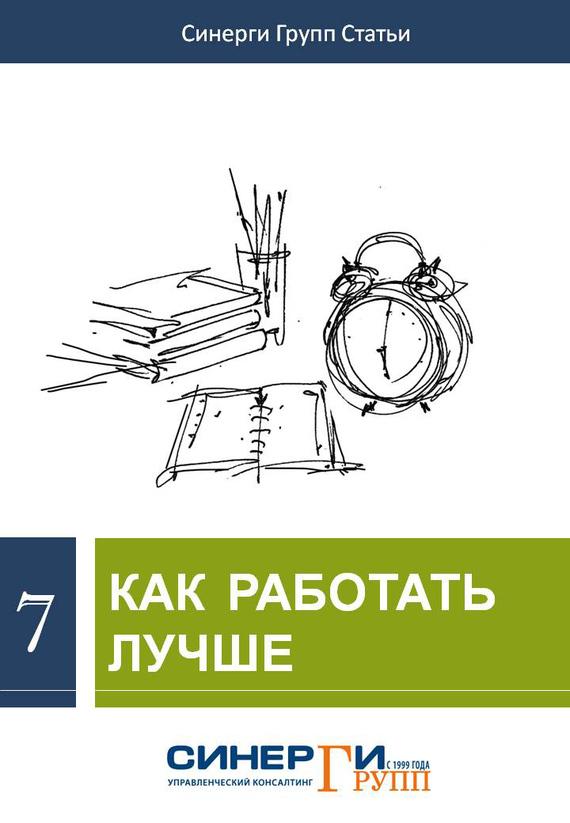 Обложка книги. Автор -  Сборник статей