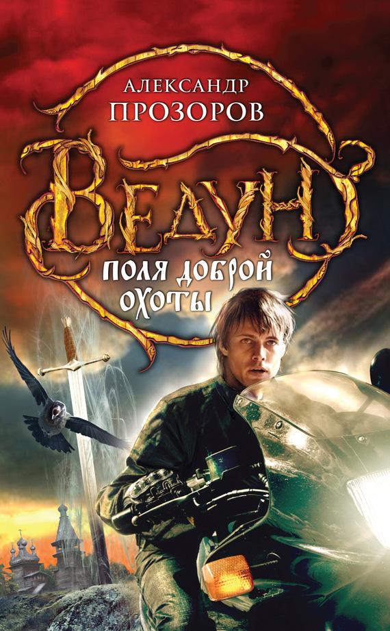 Александр Прозоров «Поля доброй охоты»