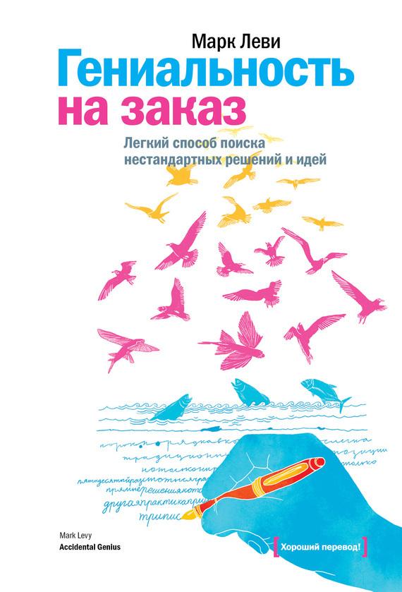 Обложка книги. Автор - Марк Леви
