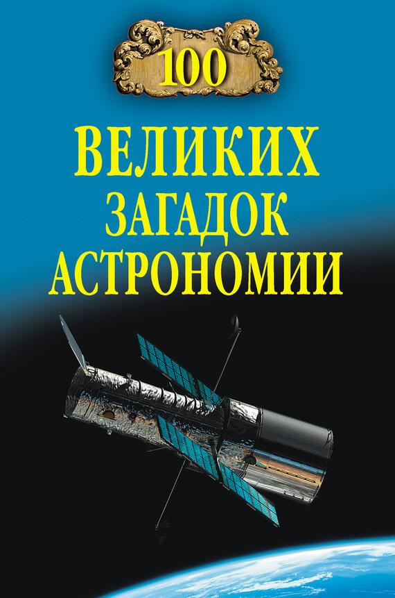 Александр Викторович Волков «100 великих загадок астрономии»