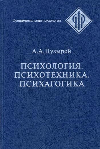 Андрей Пузырей «Психология. Психотехника. Психагогика»
