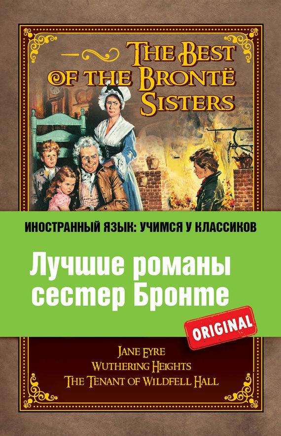 Шарлотта Бронте, Эмили Бронте, Энн Бронте, М. Поповец «Лучшие романы сестер Бронте / The best of the Brontë sisters»