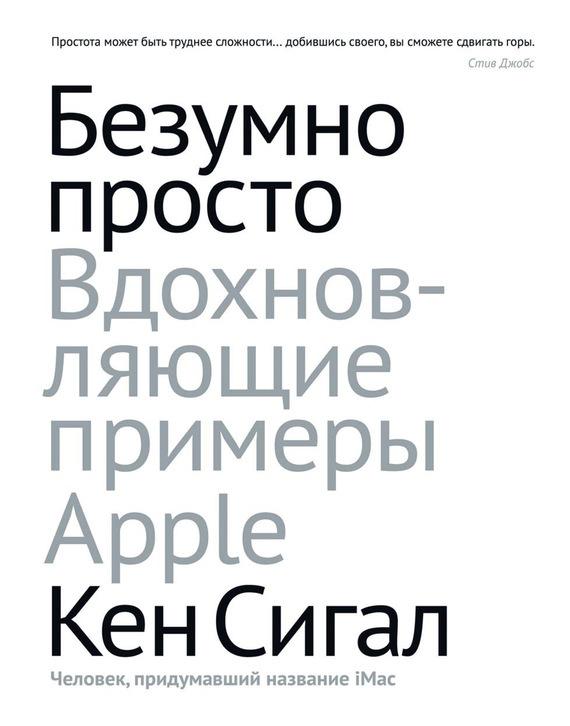 Книга Безумно просто. Вдохновляющие примеры Apple