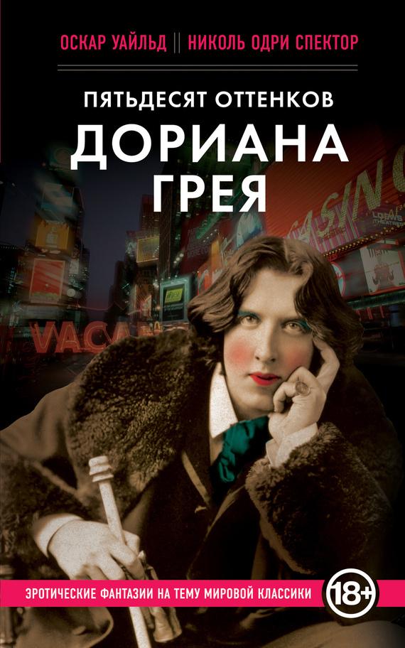 Оскар Уайльд, Николь Спектор «Пятьдесят оттенков Дориана Грея»