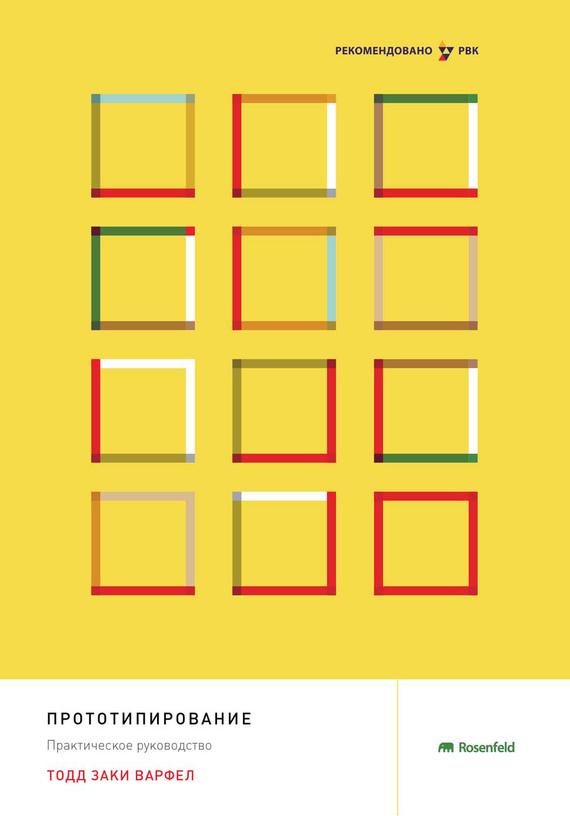 Книга Прототипирование. Практическое руководство скачать EPUB, FB2