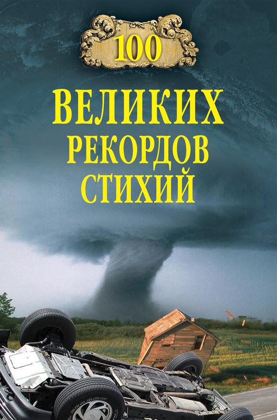 Николай Непомнящий «100 великих рекордов стихий»