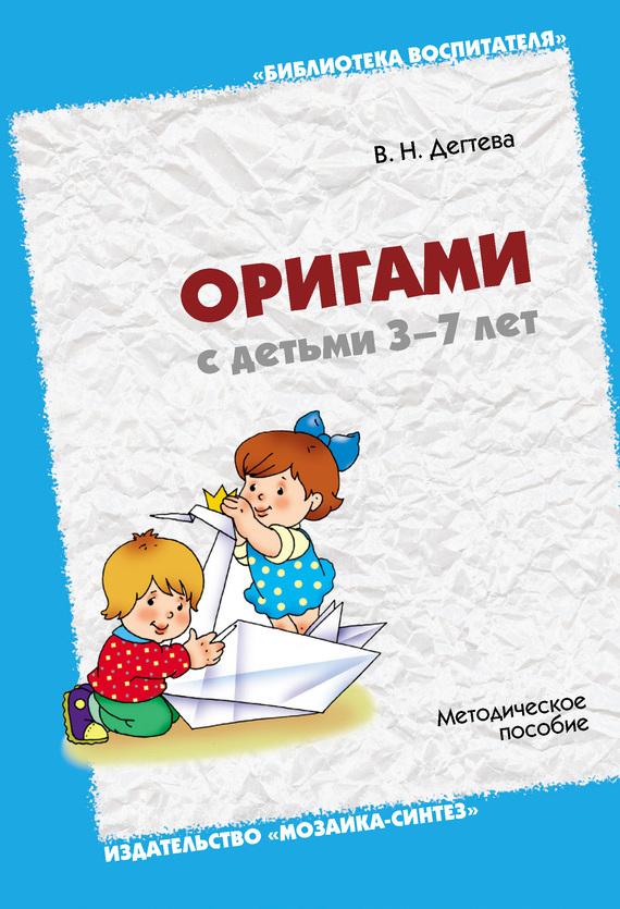 Валентина Дегтева «Оригами с детьми 3-7 лет. Методическое пособие»