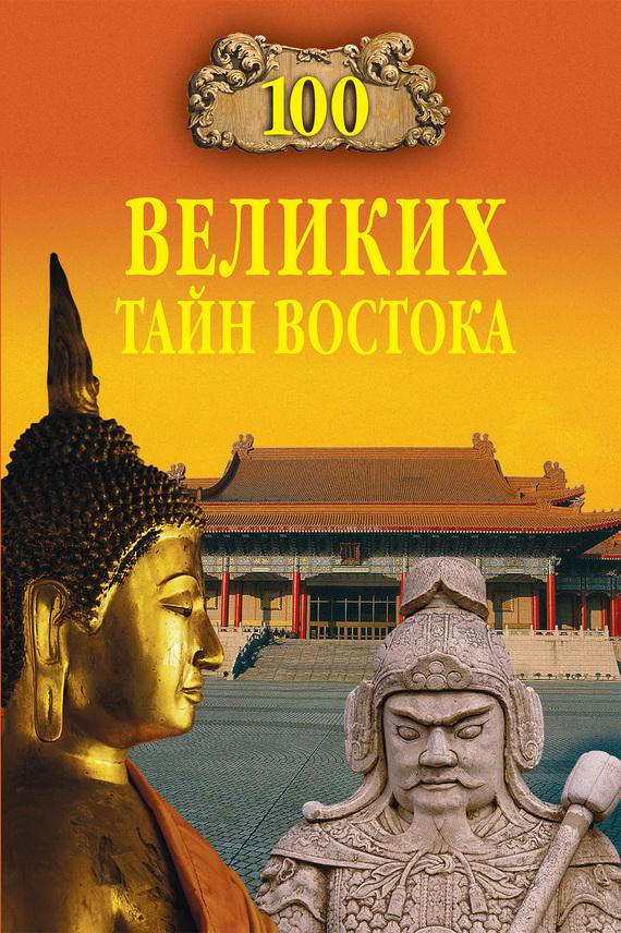 Николай Непомнящий «100 великих тайн Востока»