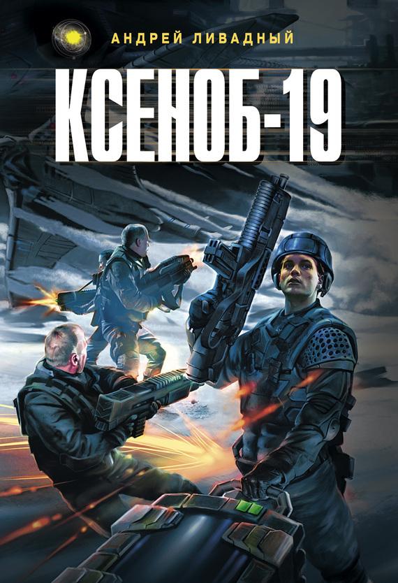 Андрей Ливадный «Ксеноб-19»