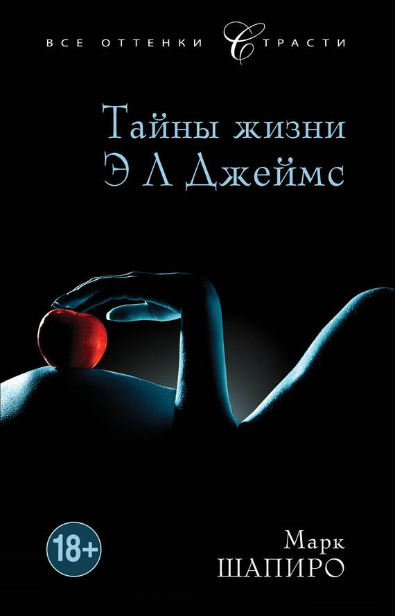 Марк Шапиро «Тайны жизни Э Л Джеймс»