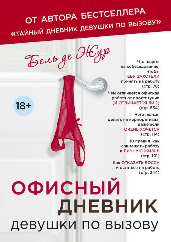 Бель Жур «Офисный дневник девушки по вызову»